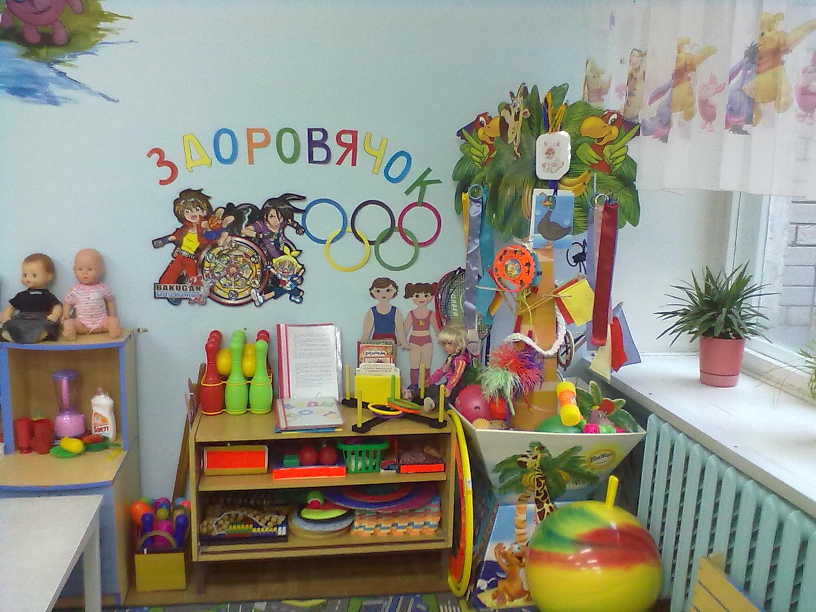 Картинки для физкультурного уголка в детском саду   1200x1600